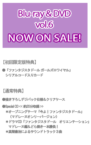Blue-ray DVD vol.5 1/24 ONSALE!!